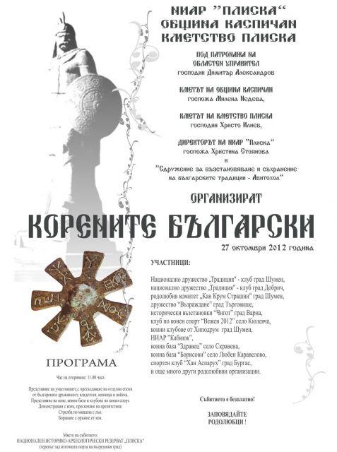 Корените български
