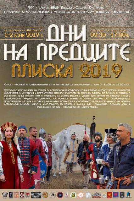 Дни на предците 2019 плакат